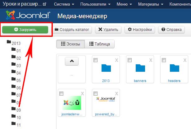 Joomla как сделать ссылку в картинке