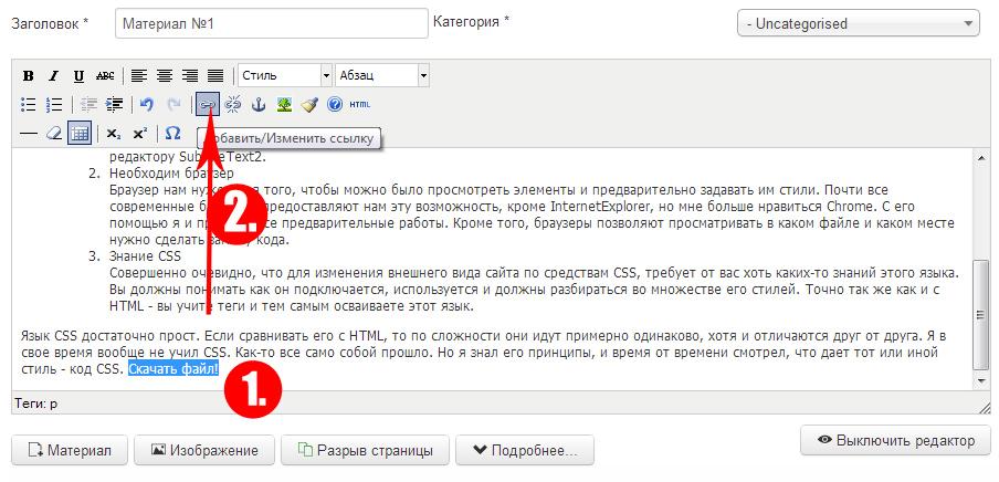 Как сделать ссылку по сайту в joomla 112