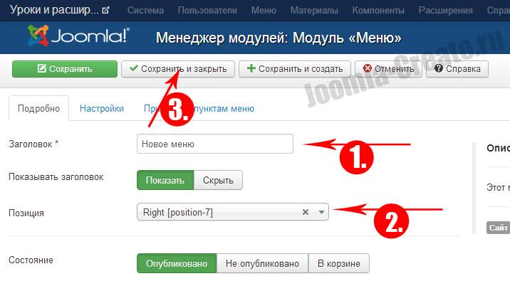 Как создать модуль меню для joomla