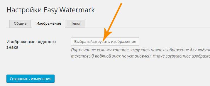 Как сделать водяные знаки на всех сайта