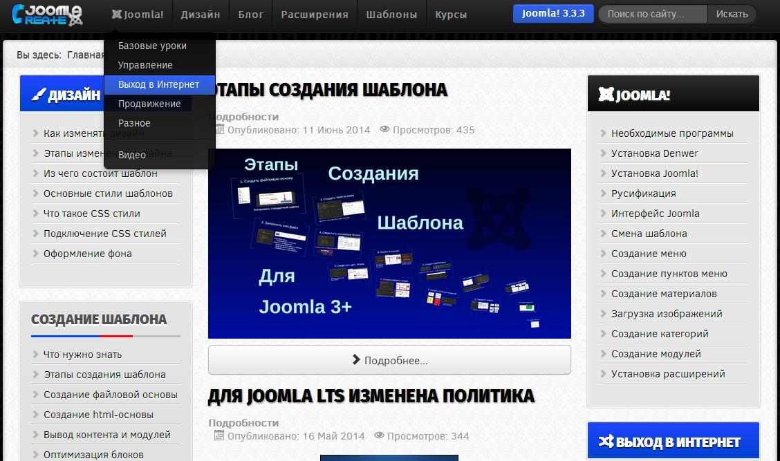 Программа создание сайтов joomla официальные сайты строительная компания калининград